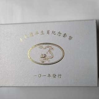 壬辰龍年生肖套幣
