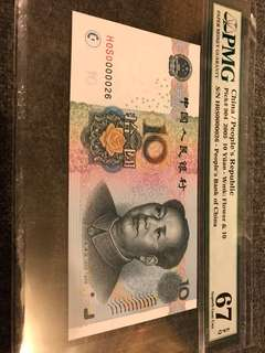 Pmg 評級幣67Epq 2005人民幣10元 小開門號 H0S0000026 $450包掛號
