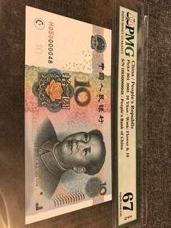 Pmg 評級幣67Epq 2005人民幣10元 小開門號 H0S0000048 $480包掛號