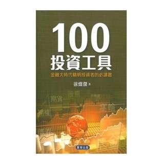 100投資工具 金融大時代精明投資者的必讀書