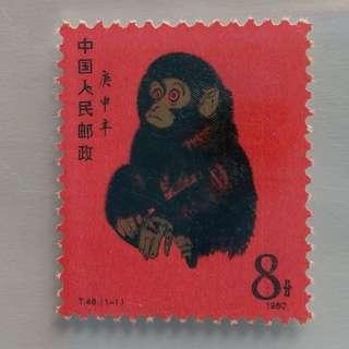 """錯體金猴(左上""""人""""字多了油墨)"""