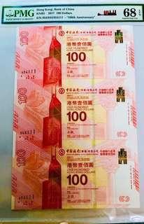(高分三連93-954111)2017年 中國銀行「香港」百年華誕紀念鈔票 BOC100 - 中銀 紀念鈔