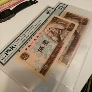 1980年第四套人民幣伍圓五元5元PMG65e評級紙幣2連號