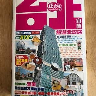 全新台北旅遊書