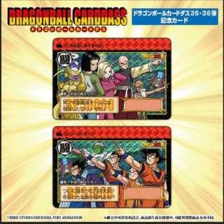 行版 龍珠 本彈35-36彈 Complete box Carddass