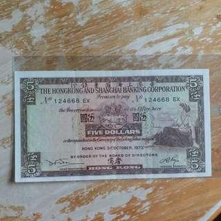 香港纸幣 1973年5元 EX124668 (流通品相)