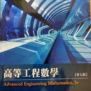 高等工程數學