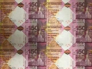 (35連AA冠:3218)2015年 匯豐銀行150週年紀念鈔 HSBC150 - 匯豐 紀念鈔