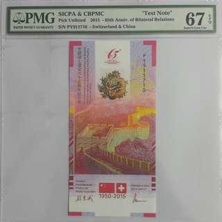 中國瑞士建交六十五周年纪念鈔(已國際評級)中國印鈔公司限量發行非常罕有