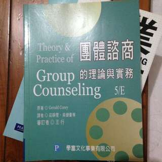 團體諮商的理論與實務
