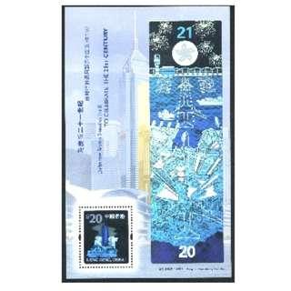 為慶祝二十一世紀而發行的通用郵票小型張第三號