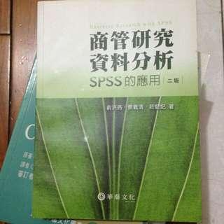商管研究資料分析 spss的應用