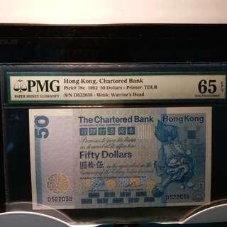 1982年渣打銀行50元D版,38尾,Pmg65EPQ