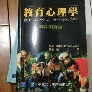 教育心理學 理論與實際