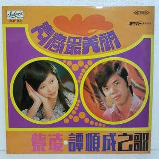 紫凌*谭顺成 - 青春最美丽 Vinyl Record