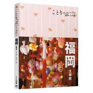 福岡小伴旅 co-Trip日本系列 6(修訂三版) 旅遊書