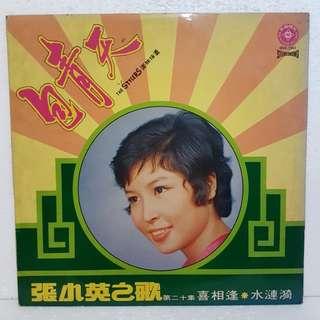 张小英 - 包青天 Vol 20 Vinyl Record