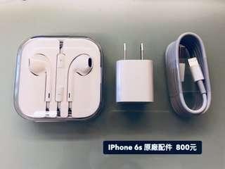 全新iPhone 6s原廠配件 耳機跟充電線