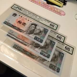1980年第四套人民幣補版拾圓十元10元PMG66e評級紙幣3連號