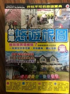 書名:台灣悠遊旅圖