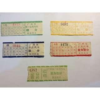 廣州公交車票