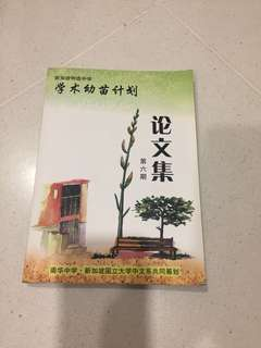 Chinese Essays for Secondary School