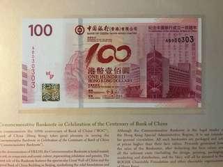 (號碼:AB030303)2012年 中國銀行百年華誕紀念鈔票 BOC100 香港中國銀行 - 中銀 紀念鈔