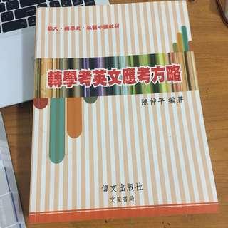 大學轉學考用英文書