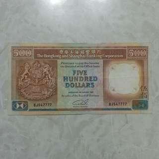 HSBC 舊 $500 紙幣 (BJ547777)