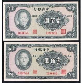 People's Republic of China 1941 100 yuan X 2 running