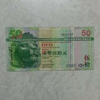 "HSBC ""AA"" 版 $50 紙幣 (AA450537)"