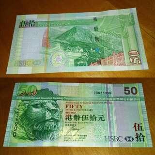 匯豐銀行 全新靚號五十元紙幣