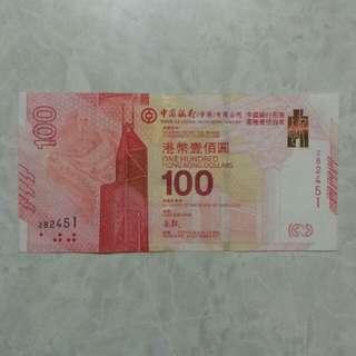 中銀百年紀念鈔 (282451)