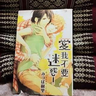BL manga