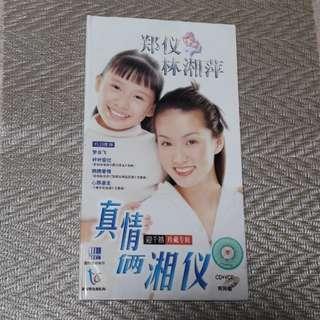 林湘萍 郑仪 - 真情俩湘仪 CD & VCD