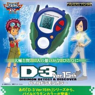Digimon digivice d-3 ver 15th