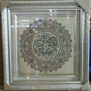 "Kaligrafi Turkey ""Surat Al-Ikhlas"""