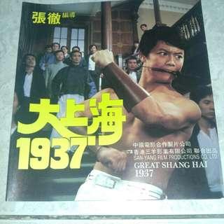 電影劇大上海1937宣傳劇刋