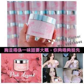 Pink Legend 美胸霜