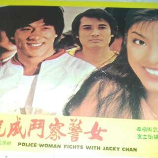 原裝電影戲院宣傳劇照12張 女警察鬥成龍 米雪 成龍等 每張大约A3size