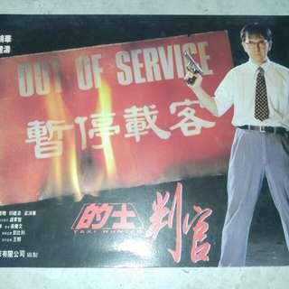 電影戲院宣傳劇照12張 的士判官 黄秋生 每張大約A3size