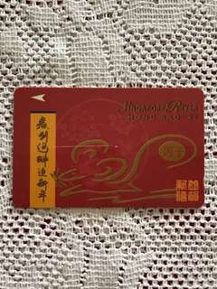 Singapore Phonecard / Phone Card - Singapore River Hong Bao 1996 春到河畔迎新年