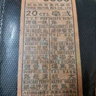 古董車票(6号)