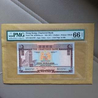 1975年渣打5元,Pmg66EPQ