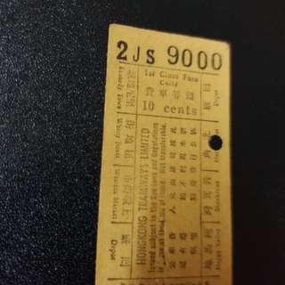 古董車票(9千)