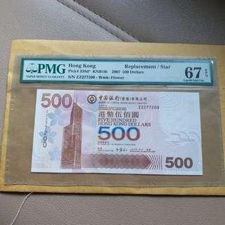 2007年中銀500元Zz版,補版,Pmg67EPQ