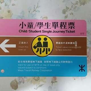 地鐵小童/學生單程票