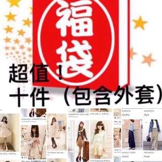 新年福袋新年福袋八件 🇯🇵全新手袋 bag 外套上衣衫裙top tee褲連身裙日本,韓國商品