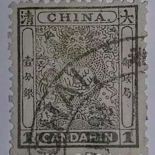 大清 小龍1分銀郵票