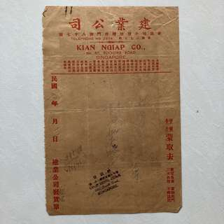 Old Vintage Document - Old Singapore Invoice dated 1946 with Chinese Characters